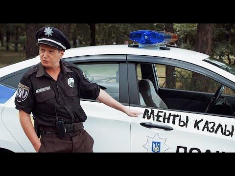 День Национальной Полиции: Менты на страже порядка. Коп 2020 и его дорожные войны | Приколы 2020