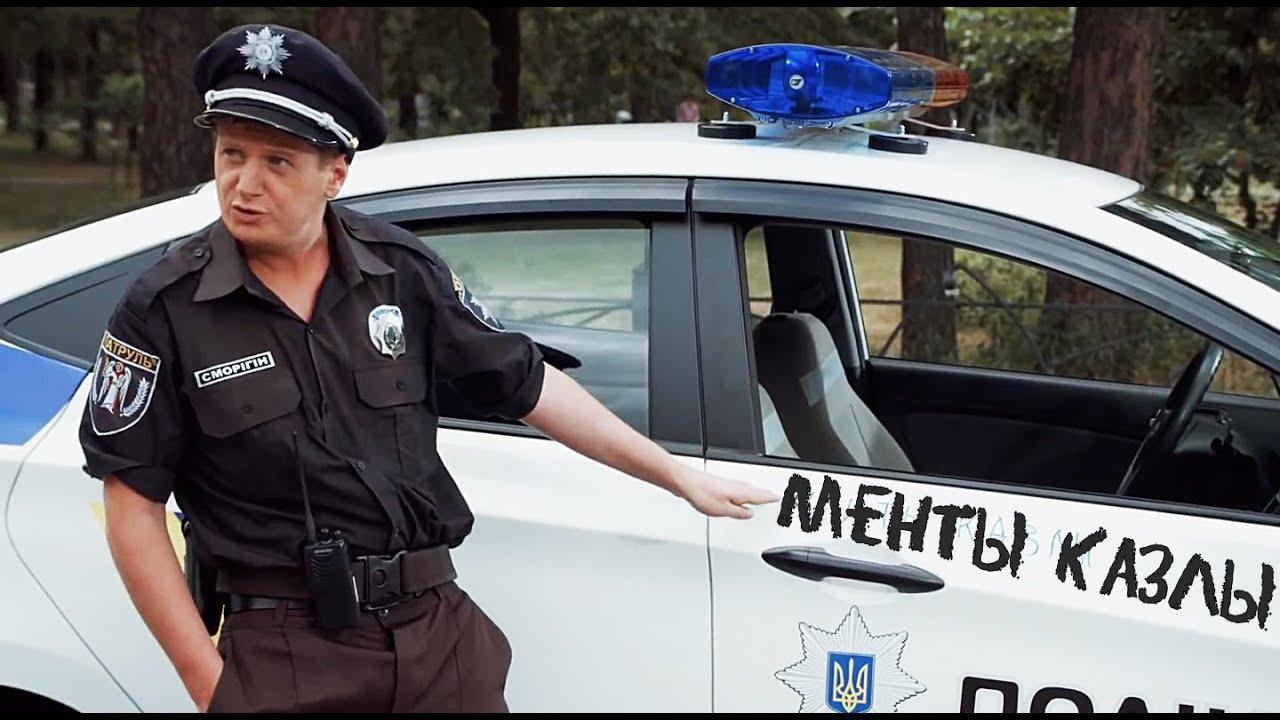 День Национальной Полиции: Менты на страже порядка. Коп 2020 и его дорожные войны   Приколы 2020