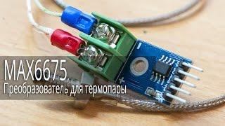 MAX6675, Преобразователь сигнала термопары K-типа