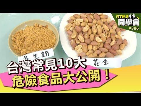 台灣常見10大危險食品大公開!【57建康同學會】第886集 2013年