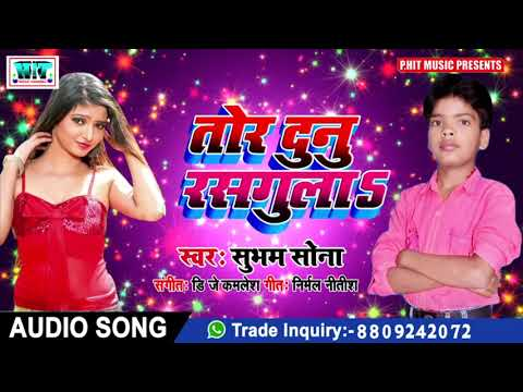 Tor Dunu Rasgula||तोर दुनु रसगुला ||Subham Sona||Bhojpuri Song 2019