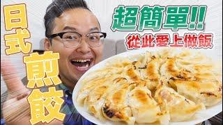 零失敗日式煎餃的做法!用冷凍水餃就可輕鬆做出來哦!《阿倫做料理》