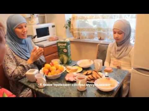 знакомство с русским мусульманином