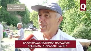 Какая ваша любимая народная крымскотатарская песня?
