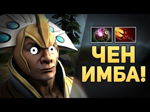 видео: ЧЕН ТЕЛЕПОРТИРУЕТ ВРАГОВ! #9 [dota imba]