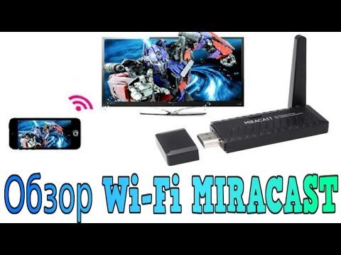 Обзор Miracast WiFi Display Dongle DLNA AirPlay Подключаем смартфон к телевизору  тв бокс