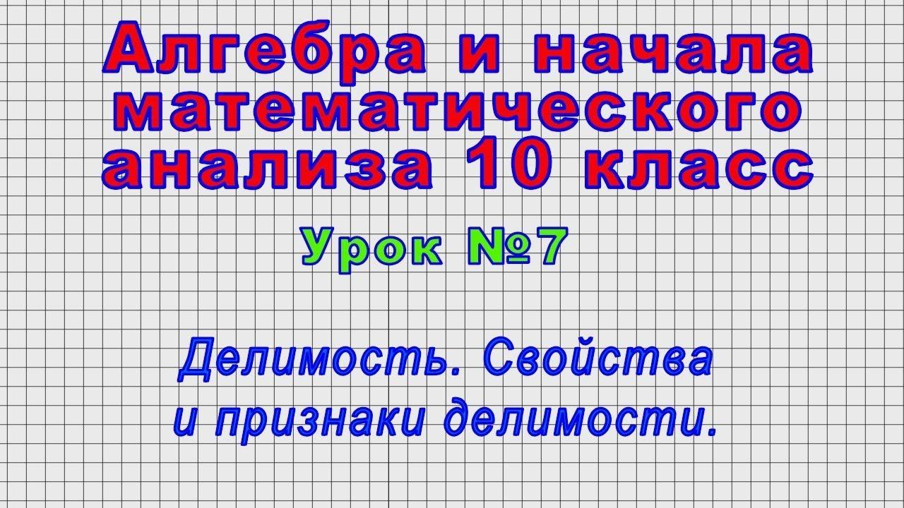 Алгоритм евклида при решении задач на делимость задачи на скорость решение математика егэ