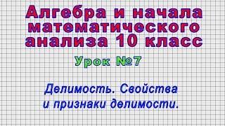 Алгебра 10 класс (Урок№7 - Делимость. Свойства и признаки делимости.)
