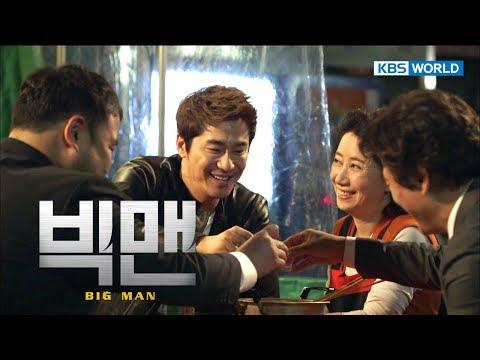 Big Man | 빅맨 - EP13 [SUB : ENG, CHN,...