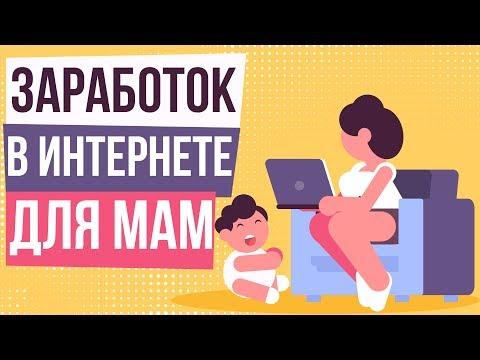 Заработок в интернете для мам. Дополнительный заработок для мам в декрете. Идеи заработка мам.