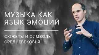 Георгий Ковалевский. Сюжеты и символы Средневековья