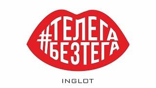 Не можно Не посмотреть это Видео! Ольга Медынич на фабрике INGLOT.