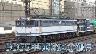 2021/1/23 EF65けん引DD55甲種輸送@鶴見
