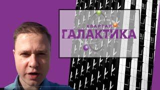 Новостройки СПб — Как купить квартиру в СПб / Обзор ЖК Галактика СПб /Ипотека 2020