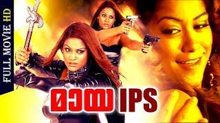 Malayalam Full Action Movie | Maya IPS [ HD ] | Super Hit Action Movie | Ft.Mumaith Khan, Sayaji
