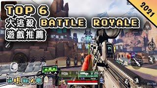 2021年最新Battle Royale大逃殺吃雞手機遊戲推薦 | 在主機電腦平臺上的熱門大逃殺遊戲要在手機上推出了 | 採用了《最終幻想》背景的作品 | 以可愛動物為主角加上歡樂2D畫風的吃雞遊戲!