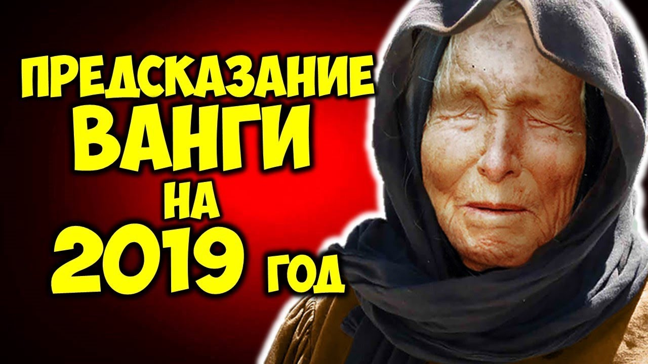 Смотреть Предсказания на 2019 год для России: прогнозы ясновидцев видео