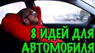 видео Ароматизатор в машину своими руками: советы для автолюбителей