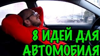 видео Для автомобиля