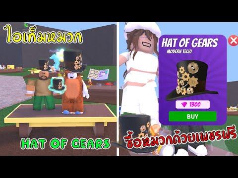 Roblox : Wacky Wizards เอาเพชรฟรีซื้อไอเท็มหมวกเติม(Hat Of Gears)