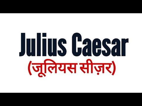 julius caesar in hindi by William Shakespeare summary Explanation and  analysis
