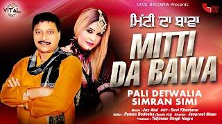 Pali Detwalia Simran Simi | Mitti Da Bawa | Punjabi Songs | Lok Geet | New Songs