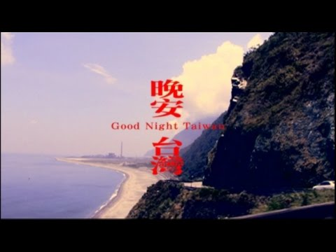 《晚安台灣》 (Good Night, Taiwan)(HD)