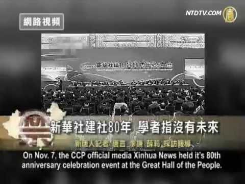Xinhua 80 Year Anniversary, Scholar Sees No Future