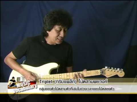 ปูพื้นฐานการ(Solo Guitar)ตอนที่ 9 สัดส่วนตัวโน๊ต