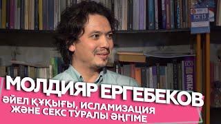 Молдияр Ергебеков - әйел құқығы, исламизация және секс туралы әңгіме | Шыны керек