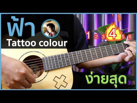 สอนกีต้าร์ เพลงง่าย คอร์ดง่าย EP. 141 (ฟ้า - Tattoo colour) เล่นง่ายโคตร