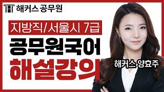 2021년 지방직/서울시 7급공무원 공무원국어 해설강의…