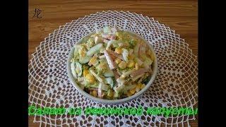Салат из пекинской капусты с копченым сыром и ветчиной