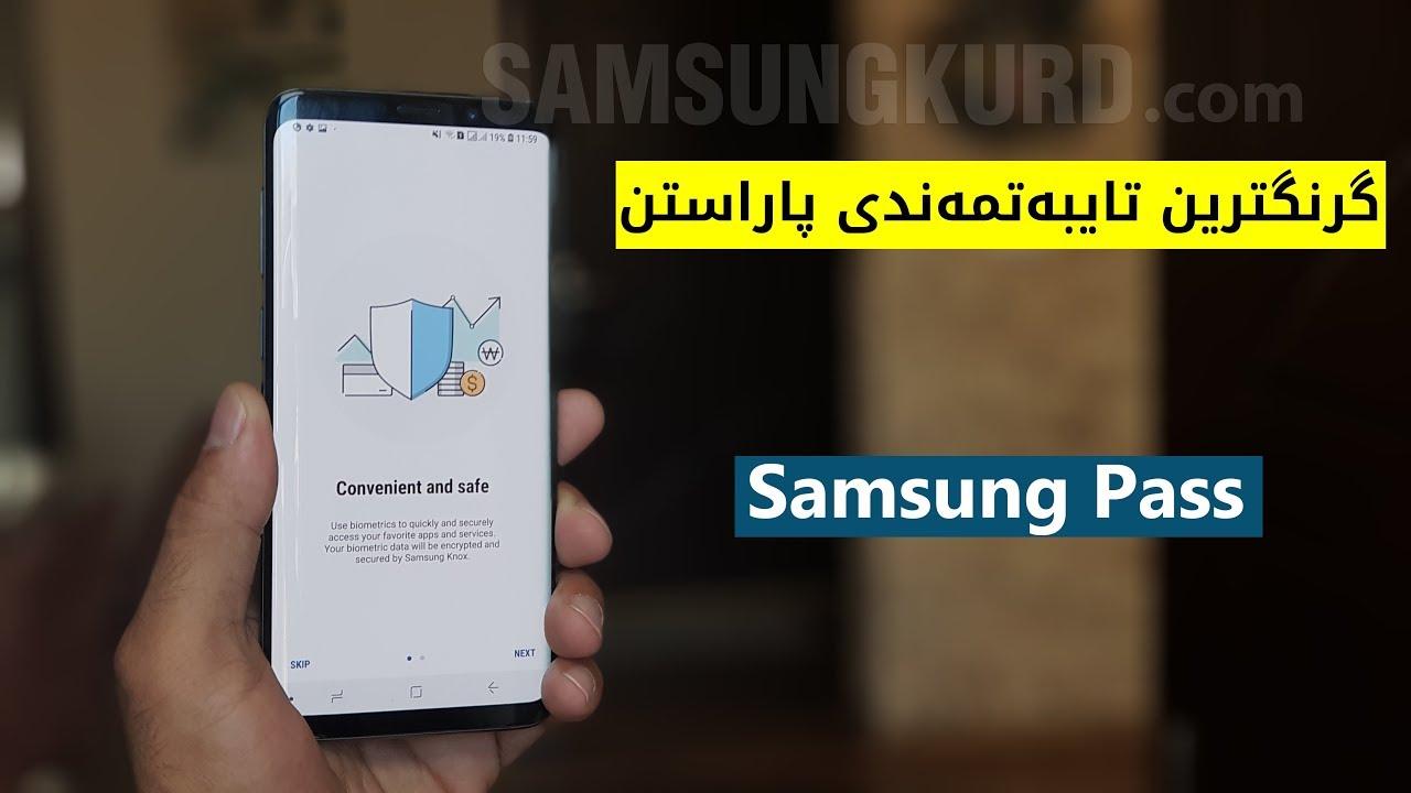 تایبەتمەندی پاراستنی سامسۆنگ پاس لەسەر مۆبایلەکانی سامسۆنگ Samsung Pass