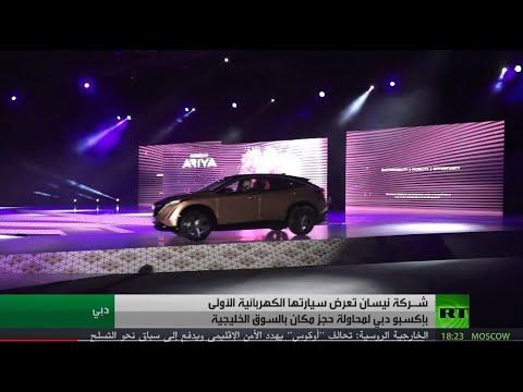 سيارة نيسان الكهربائية في إكسبو دبي  - نشر قبل 40 دقيقة