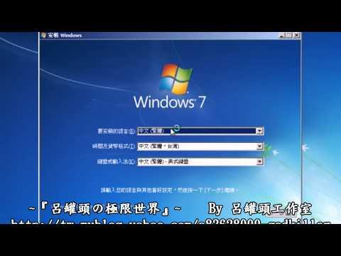 呂罐頭工作室- Windows 7 繁體中文下載安裝影片教學