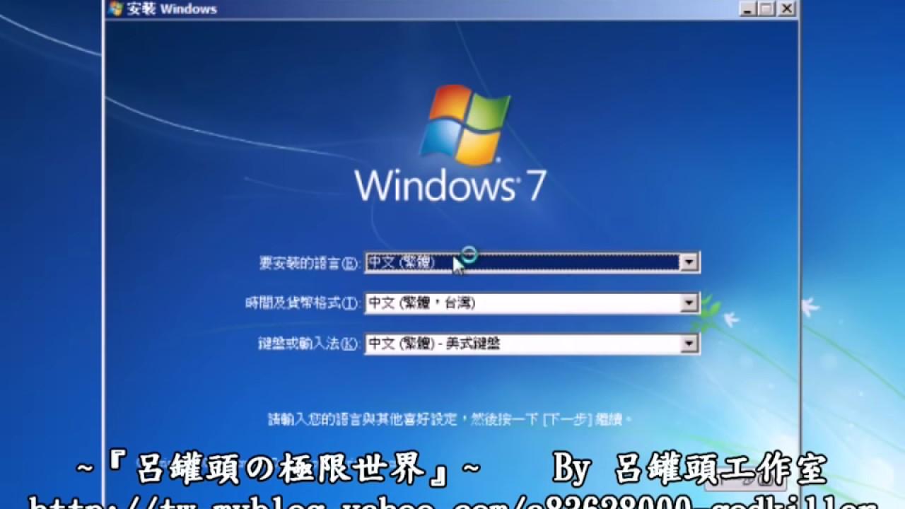 Windows 7 Näköistiedosto