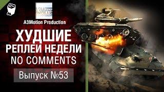 Худшие Реплеи Недели - No Comments №53 - от A3Motion [World of Tanks]