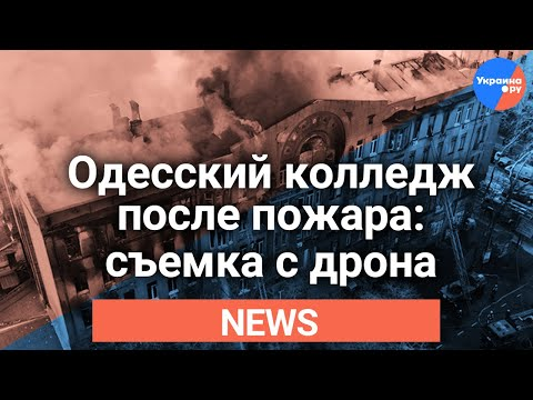 Съемка с дрона: одесский колледж после пожара