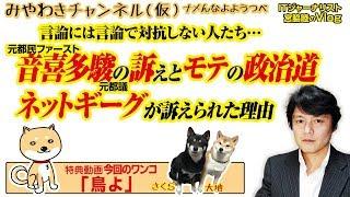 東京都北区・区長選出馬の音喜多駿さんは「女の子にモテたい」と政治家へ。ネットギーグが訴えられた理由|みやわきチャンネル(仮)#415Restart273 thumbnail