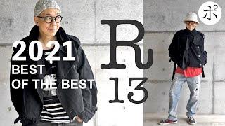 【グランジ】ついにポチった!今年1番の最強アイテム【R13】