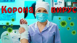 Локдаун в Украине Как лечить коронавирус смехом Вакцина юмора от На Троих
