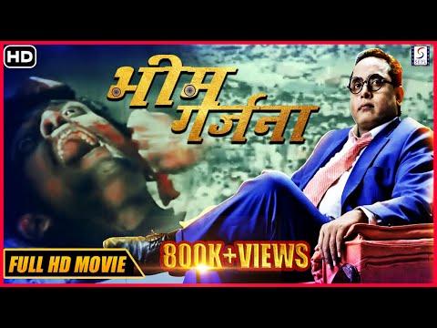 चित्रपट - भीमगर्जना  | Bhim Garajan Marathi Film | Krishnanand, Prathama Devi