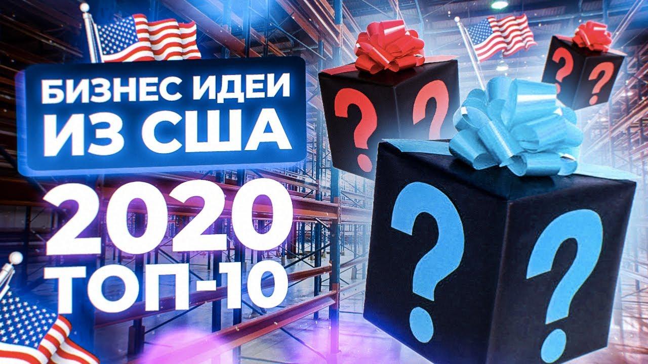 ТОП 10 бизнес идеи из США 2020. Бизнес идеи 2020. Бизнес в кризис 2020.