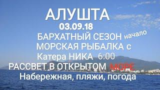 Крым 2018. Алушта. Начало Бархатного сезона. Морская рыбалка. Рассвет в море.