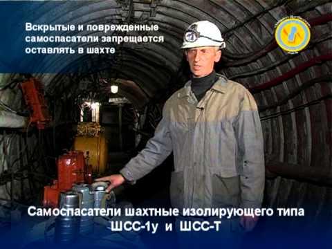 Самоспасатели шахтные изолирующего типа ШСС-1у и ШСС-Т