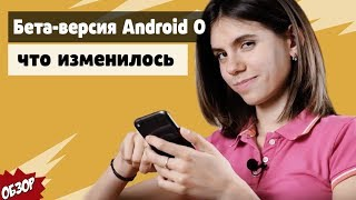 Android O / 8.0  - Обзор!