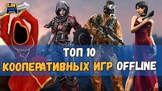 Топ 10 игр с локальным кооперативом на PS4 (Split Screen игры)