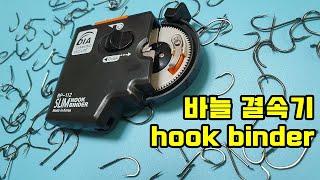 다이아몬드 바늘결속기 추천/사용법ㅣDIAMOND hoo…