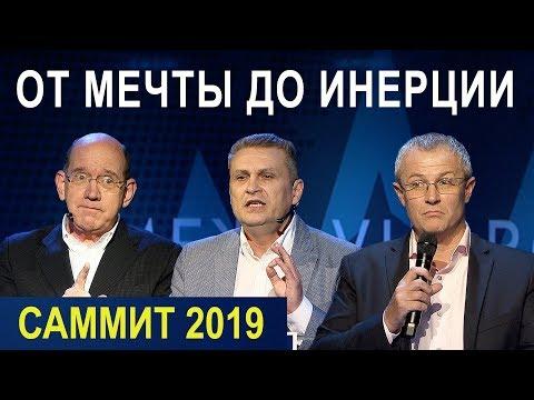 ОТ МЕЧТЫ ДО ИНЕРЦИИ. Пасторский Саммит 2019